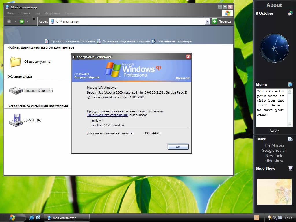 иконки для windows xp бесплатно: